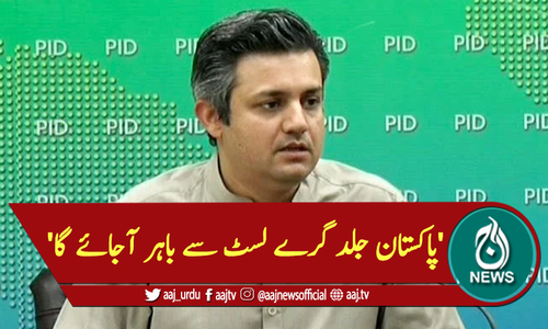 'پاکستان جلد گرے لسٹ سے باہر آجائے گا'