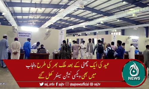 پنجاب بھر میں عیدالضحیٰ کے دوسرےروز کورونا ویکسی نیشن سینٹر کھل  گئے