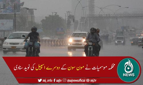 سندھ میں کل سے مون سون کے دوسرے اسپیل کا آغاز ہوگا