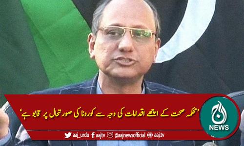 سندھ : کورونا، اسپتالوں سے متعلق اطمینان کا اظہار