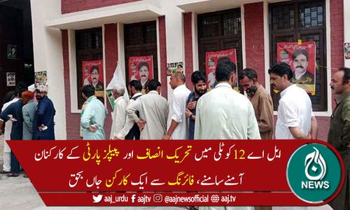 آزاد کشمیر انتخابات: کوٹلی میں 2سیاسی جماعتوں میں تصادم، ایک کارکن جاں بحق