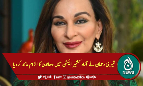 شیری رحمان نے آزاد کشمیر الیکشن میں دھاندلی کا الزام عائد کردیا