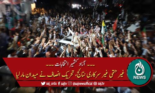 آزاد کشمیر انتخابات میں پاکستان تحریک انصاف کو واضح برتری