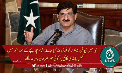کراچی کے سرکاری اور نجی اسپتال کورونا مریضوں سے بھرنے لگے