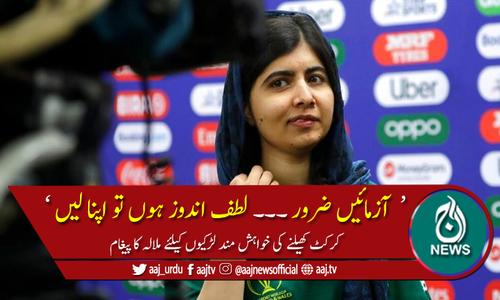کرکٹ کھیلنے کی خواہش مند لڑکیوں کیلئے ملالہ کا حوصلہ افضائی بھرا پیغام