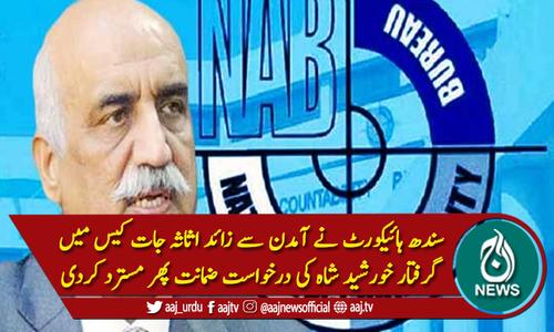سندھ ہائیکورٹ: آمدن سے زائد اثاثہ جات،خورشید شاہ کی ضمانت مسترد
