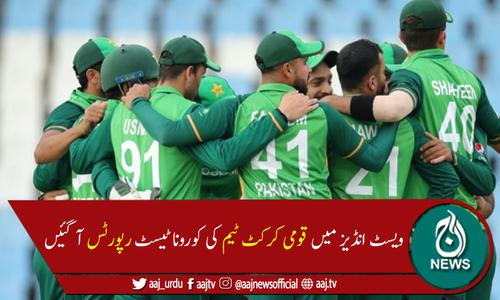 ویسٹ انڈیز میں پاکستانی ٹیم کے کورونا ٹیسٹ منفی آگئے