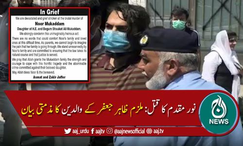 نور مقدم کا قتل: ظاہر جعفر کے والدین کی مذمت