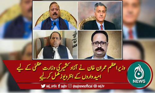 آزاد کشمیر: وزارت عظمی کی دوڑ! امیدواروں کے انٹرویوز مکمل