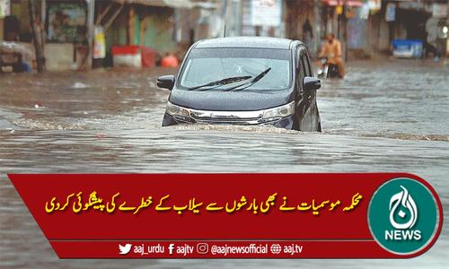 پنجاب: بارشیں ، گھروں میں پانی داخل،دریاوں میں سطح بلند