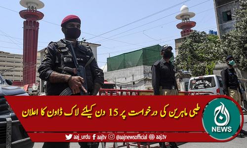 سندھ : مکمل لاک ڈاون کی تجویز زیر غور، اعلان کل متوقع