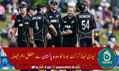 نیوزی لینڈ کا دورہ پاکستان سے قبل سیکیورٹی انتظامات کا جائزہ لینے کا فیصلہ