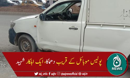 پشاور میں پولیس موبائل کے قریب دھماکا، ایک اہلکار شہید