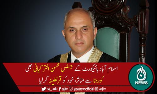 اسلام آباد ہائیکورٹ کے جسٹس محسن اختر کیانی کوروناوائرس کا شکار