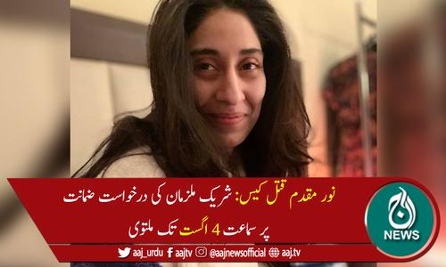 نورمقدم قتل کیس: مدعی مقدمے کو وکیل کرنے کی مہلت مل گئی