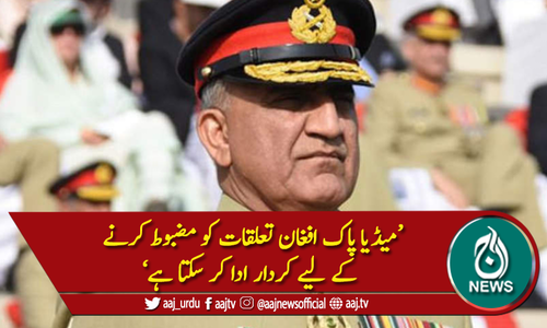 'پاکستان افغانستان میں امن کا حامی ہے' افغان میڈیا کے وفد سے گفتگو