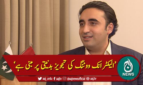 ' الیکشن اصلاحات کیلئے اتفاق رائے ضروری ہے'