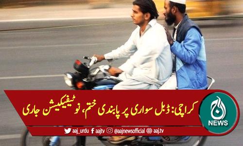 کراچی: ڈبل سواری پر پابندی ختم، نوٹیفیکیشن جاری