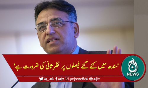 'سندھ میں کئے گئے فیصلوں پر نظرثانی کی ضرورت ہے'