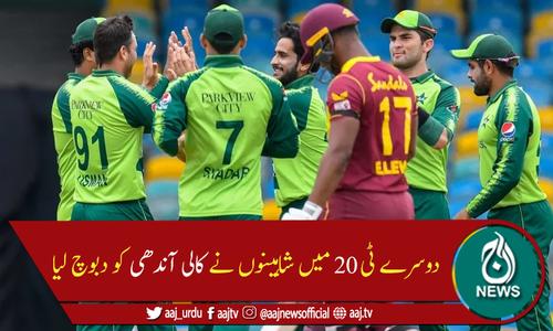 پاکستان نے ویسٹ انڈیز کو دوسرے ٹی20 میں 7رنز سے شکست دے دی