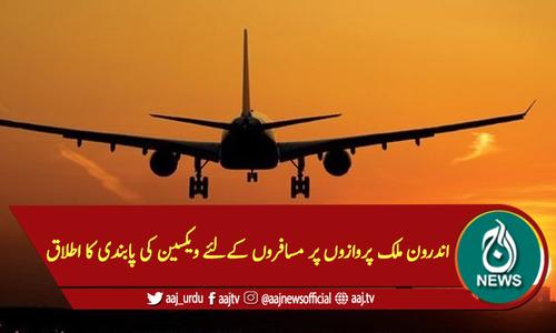 اندرون ملک پروازوں پر مسافروں کےلئے ویکسین کی پابندی کا اطلاق