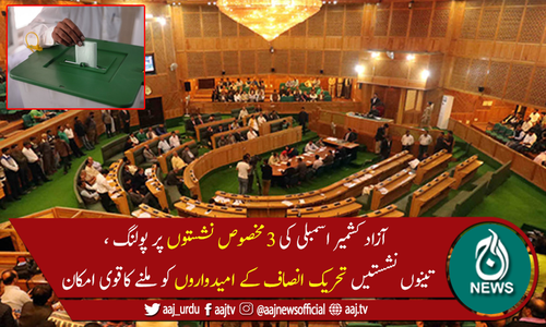 آزاد جموں و کشمیر قانون ساز اسمبلی کی 3 مخصوص نشستوں پر پولنگ جاری
