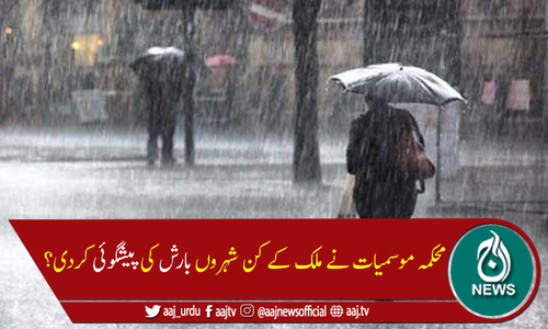 کشمیر، اسلام آباد، پنجاب، خیبر پختونخوا اور گلگت بلتستان میں بارش کا امکان
