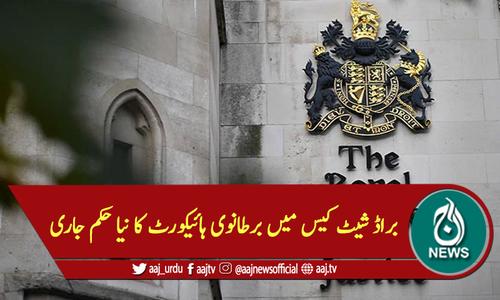 براڈ شیٹ کیس میں برطانوی ہائیکورٹ کا نیا حکم جاری