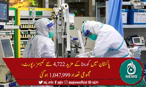 پاکستان میں کورونا سےمزید 46اموات، جاں بحق افراد کی تعداد 23,575 ہوگئی