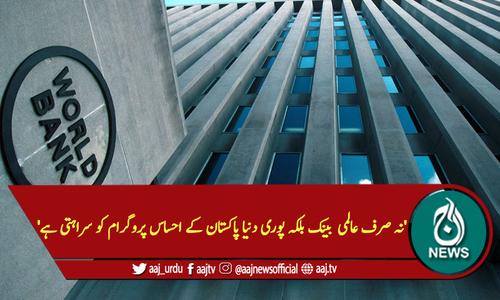 'نہ صرف عالمی بینک بلکہ پوری دنیا پاکستان کے احساس پروگرام کو سراہتی ہے'