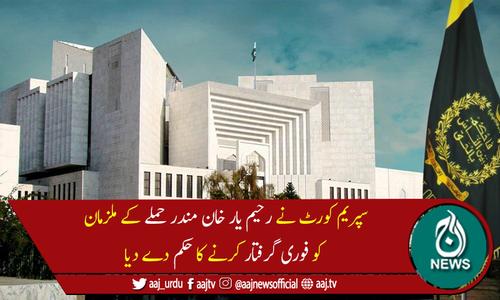 رحیم یار خان مندر حملہ: سپریم کورٹ کا ملزمان کو فوری گرفتار کرنے کا حکم