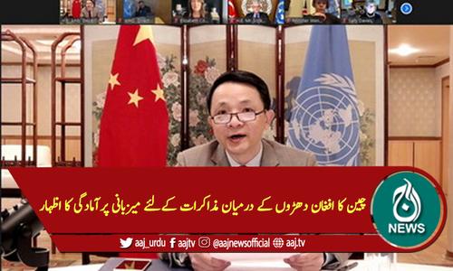 چین کا افغان دھڑوں کے درمیان مذاکرات کےلئے میزبانی پر آمادگی کا اظہار
