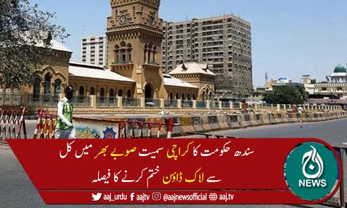 سندھ میں لاک ڈاؤن کا آج آخری روز