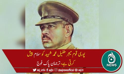 میجر طفیل محمد شہید کا 63واں یوم شہادت آج منایا جارہا ہے