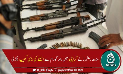 کراچی: رینجرز کی کارروائی، گودام سے بڑی تعداد میں اسلحہ اور ایمونیشن برآمد