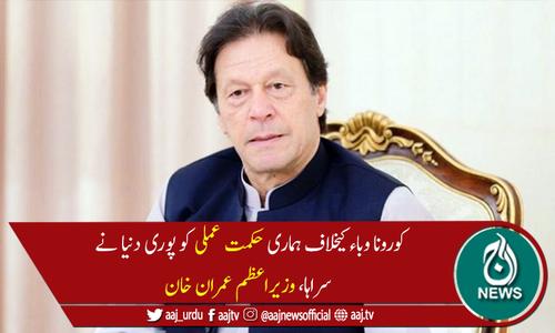 اللہ کے فضل سے پاکستان کورونا وباء کے بدترین اثرات سے محفوظ رہا، وزیراعظم