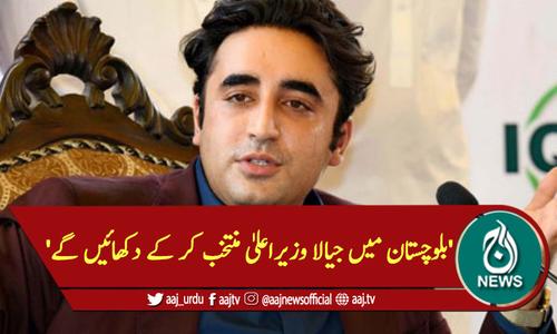 'بلوچستان میں جیالا وزیراعلیٰ منتخب کر کے دکھائیں گے'