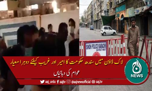 سندھ میں لگایا گیا 8 دن کا لاک ڈاؤن حکومتی نمائندوں نے مذاق بنا دیا