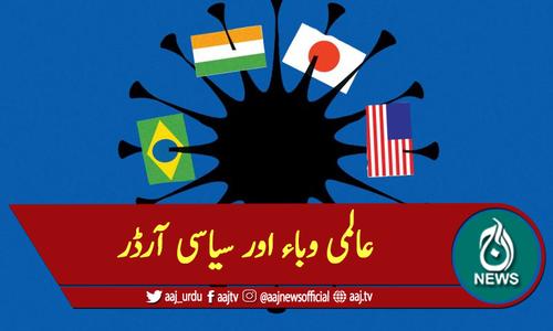 عالمی وباء اور سیاسی آرڈر