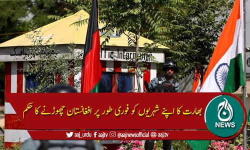 بھارت نے افغانستان میں اپنا آخری قونصل خانہ بھی بند کردیا