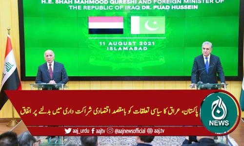 پاکستان، عراق کا سیاسی تعلقات کو بامقصد اقتصادی شراکت داری میں بدلنے پر اتفاق