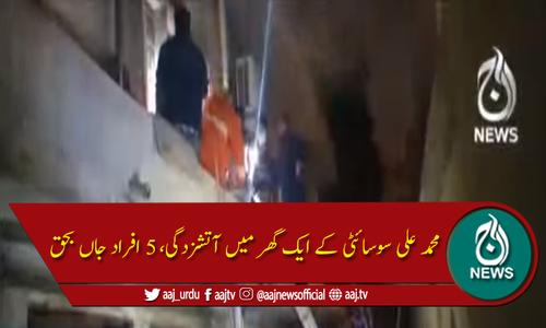 کراچی:گھر میں آتشزدگی، فرانزک ایکسپرٹ سمیت 5 افراد جاں بحق