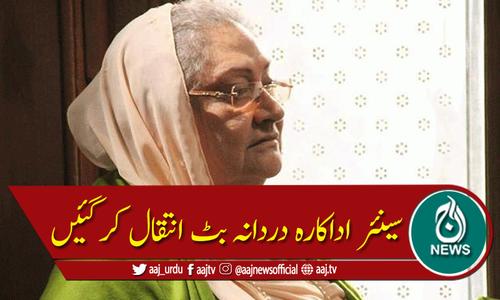 پاکستان شوبز انڈسٹری کی سینئر اداکارہ دردانہ بٹ انتقال کرگئیں