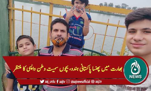 بھارت میں پھنسا پاکستانی ہندو، بچوں سمیت وطن واپسی کا منتظر