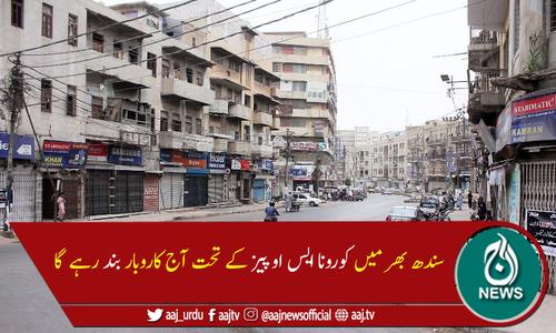 کراچی سمیت سندھ بھر میں آج کاروبار بند رہے گا