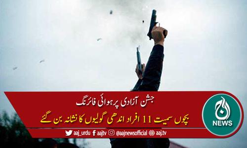 جشن آزادی پرہوائی فائرنگ،11 افراد زخمی