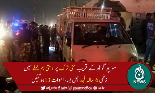 کراچی: منی ٹرک پر دستی بم حملے میں جاں بحق افراد کی تعداد 13ہوگئی