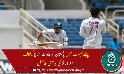 پہلا ٹیسٹ: پاکستان نے دوسری اننگز میں 5 وکٹوں پر 160رنز بنالئے
