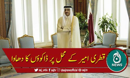 قطری امیر کے محل میں مسلح ڈکیتی