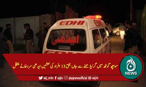 مواچھ گوٹھ میں گرنیڈ حملے سے جاں بحق 13 افراد کی لعشیں ایدھی سردخانے منتقل